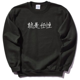 Kanji Wayward is a self-employed university T bristles neutral black Chinese font nonsense Wen Qing design characters Chinese characters
