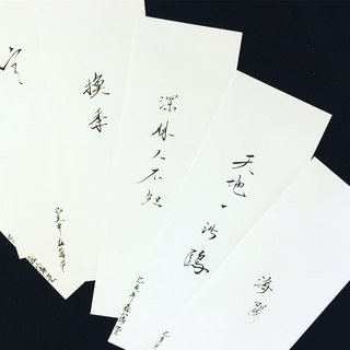 Moriyama Sea - Customized Calligraphy Postcards