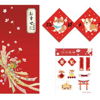 Wind New Year package - red envelope / couplets / mini stickers