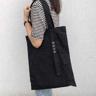 Custom text | Message straight bag | black cloth bag + black straps