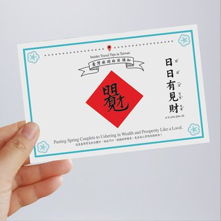 buyMood Insider Taiwan Travel Tips Postcard-Spring Couplets