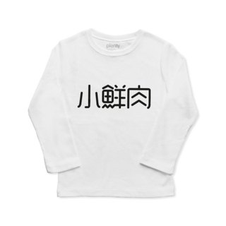 Long sleeved child T Tshirt small fresh meat