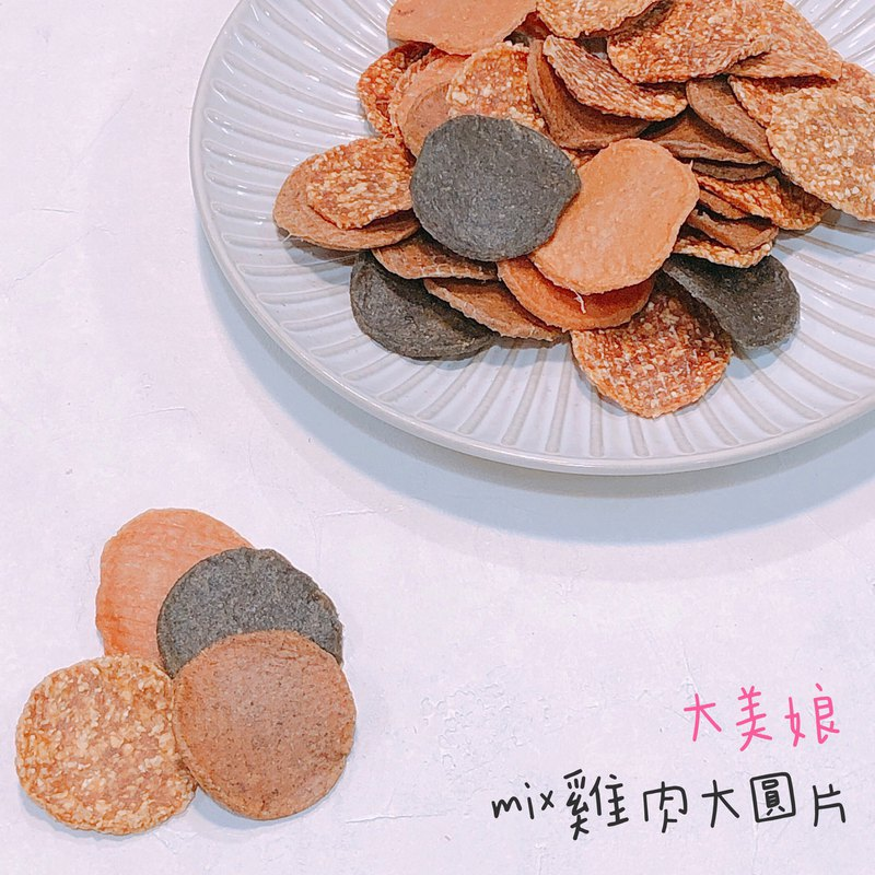 Mix chicken rounds. Dog and cat handmade snacks