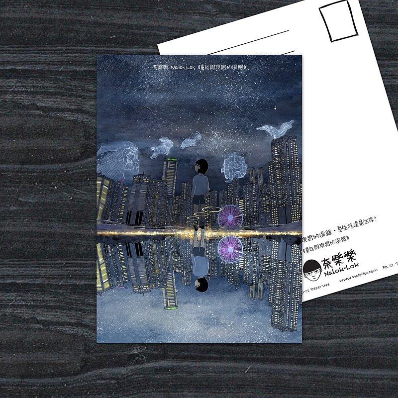 奈樂樂 明信片系列 <童話與現實的邊緣>