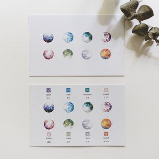 Cosmic watercolor star series postcard
