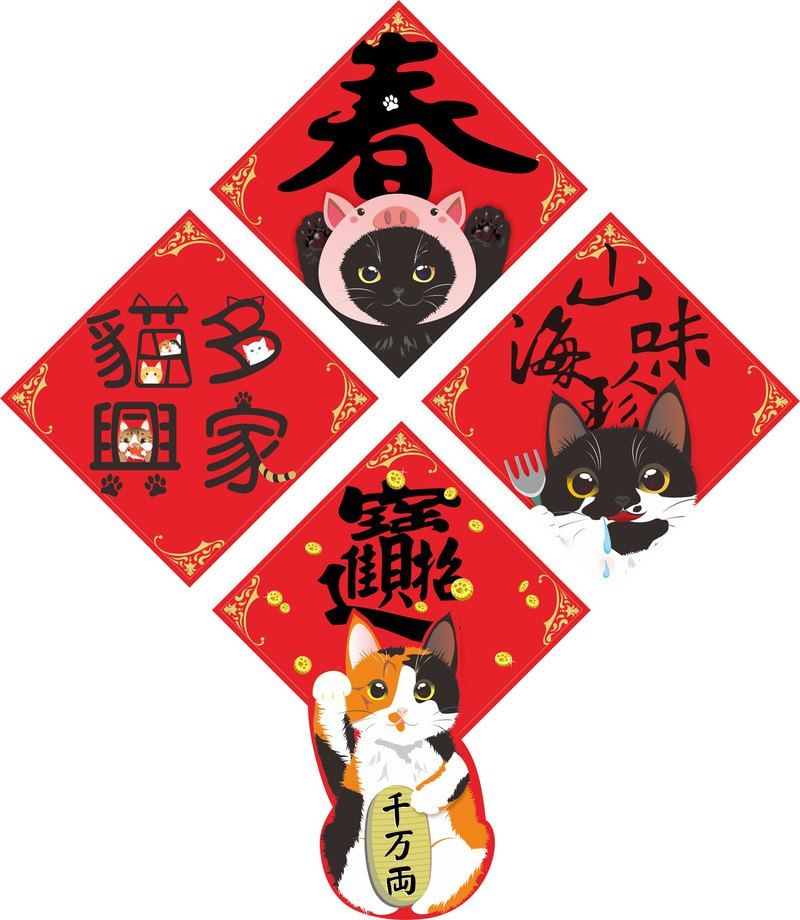 Chinese New Year. Spring Festival couplets. The blessing is full. Cat. 2019 Year of the Pig