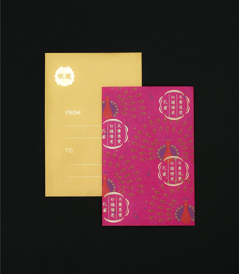 Chinese wedding invitation pink peacock sample fee