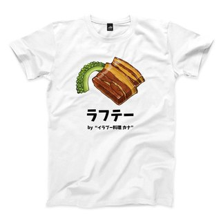 Okinawa Style Stewed Pork - White - Neutral T-Shirt