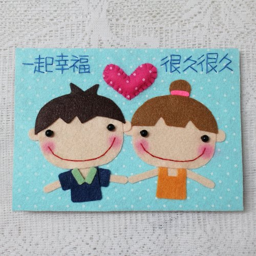 Handmade non-woven card _ lover card (male and female hands)