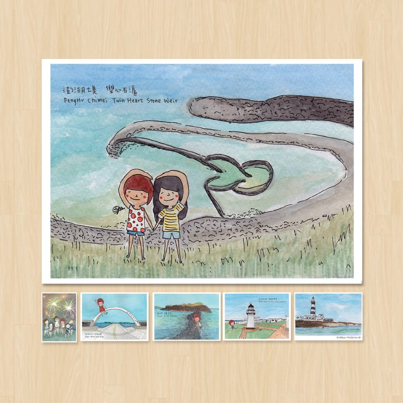 Penghu Scenery / Local Series / Postcard