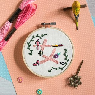"Designed font Embroidery Hoop - Gender series - ""女"" Female"