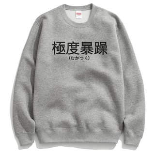 Japanese extremely irritable 【Spot】 University T Brush 2-color Chinese characters Japanese green t tastes the trend of Chinese