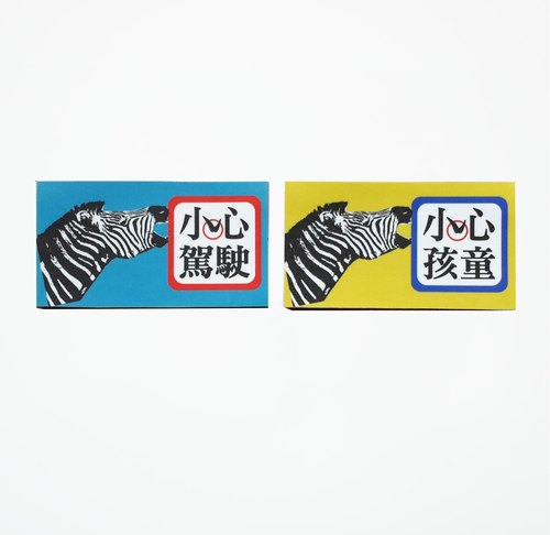 (Careful child, careful driving) Li-good - waterproof stickers, luggage stickers NO.26