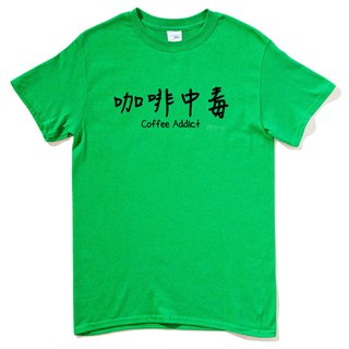 Coffee poisoning men and women short-sleeved T-shirt green coffee addict coffee Wen-ching art and design stylish fashion