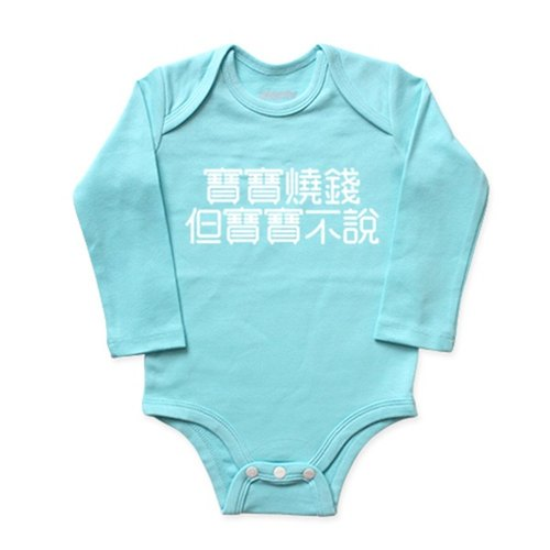 Package fart clothes jumpsuit baby burn (Marca blue)