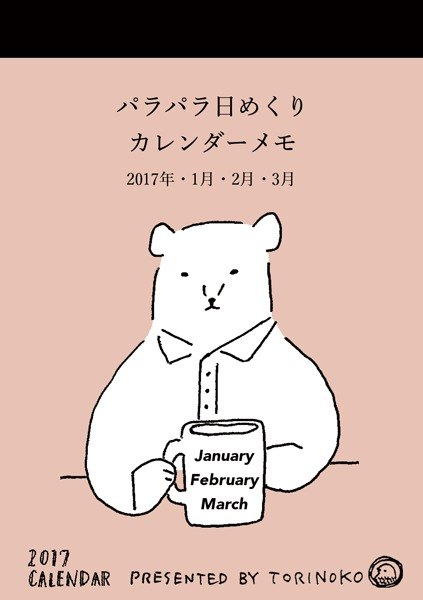 "2017 Parapara calendar memo January → March ""bear and coffee"""