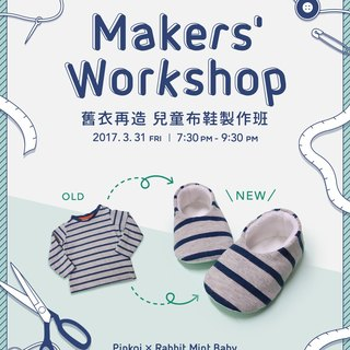 "(One sign) ""Pinkoi x Rabbit Mint Baby"" Makers' Workshop - Children's shoes recycled clothes making classes"