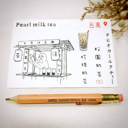 Embroidery Taiwan snacks postcards - pearl milk tea