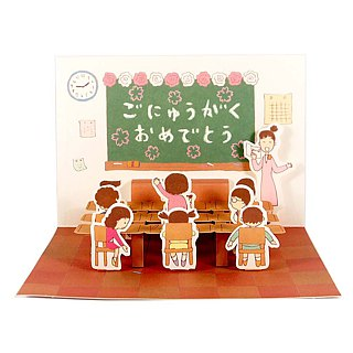 Kids Congratulate on Enrollment Girl Three-dimensional Card Pink JP