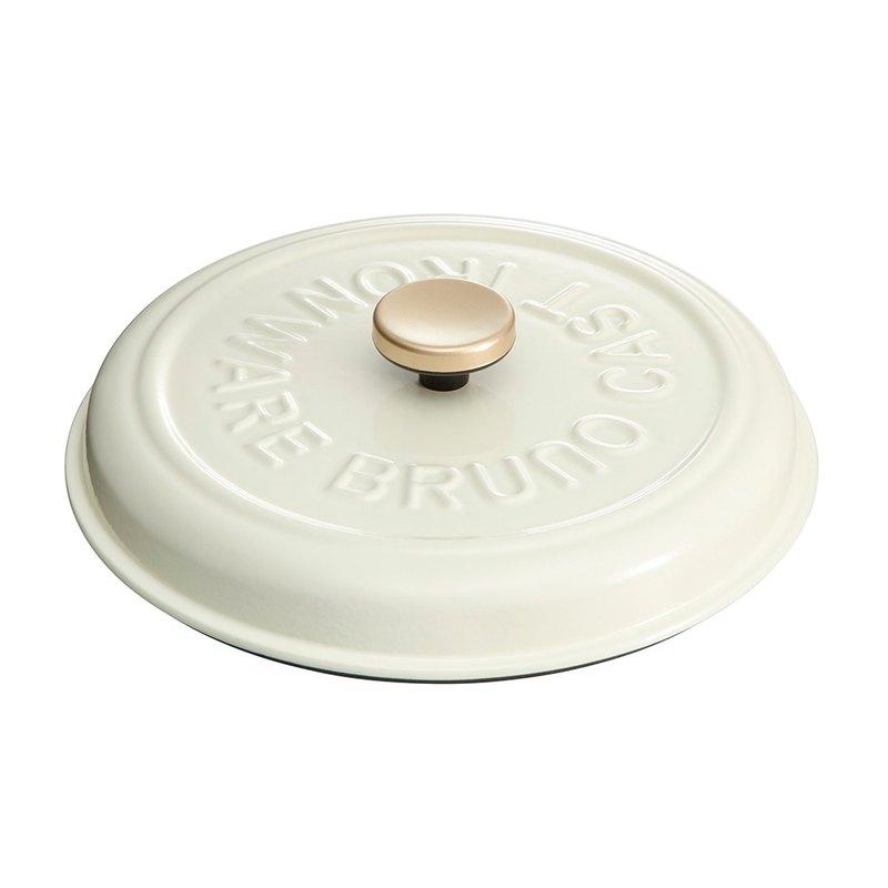 日本BRUNO 鑄鐵無水調理鍋蓋 (白色)