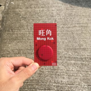 Hong Kong Badge 2018 | MTR