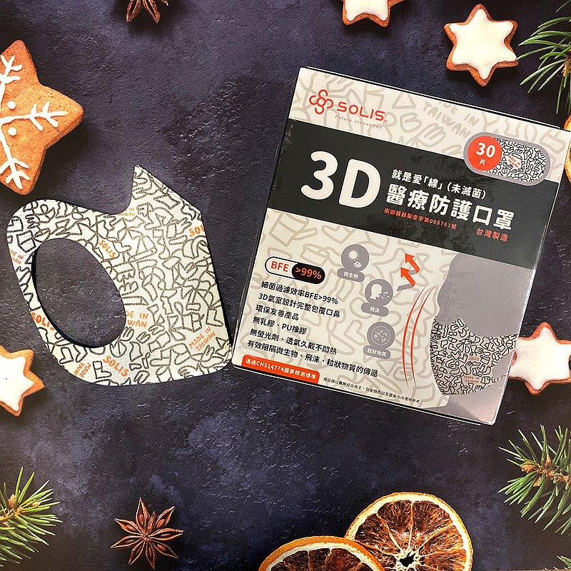 SOLIS醫療3D防護口罩-就是愛線-活力橘(盒裝/30片)