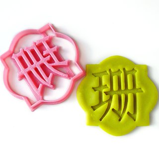 Custom Chinese Name (1 word) Cookie Cutter, Personalized with Your Name