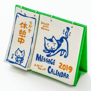 Pre-order!!!!! 2019 hand-painted OKAKA cat desk calendar