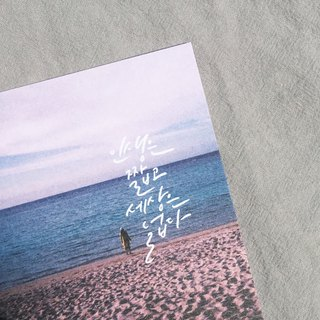 Life is very short, the world is big || Korean postcard universal card