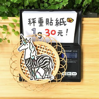 呱嘎嘎Weighing small stickers - 2 I am a unicorn
