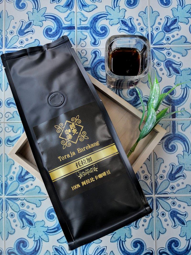 托拉加恩芮卡 - 單品咖啡熟豆半磅裝
