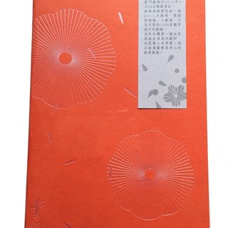 [Cloud Gate Dance Theatre Cultural & Creative Items] quiet dialogue Notebook (Orange) (ZCA02002)