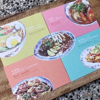 Friends postcards - like a full range of Taiwan snacks (four into)