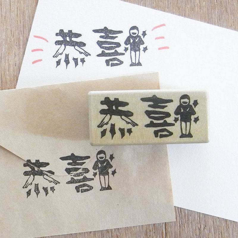 Hand made rubber stamp 恭喜
