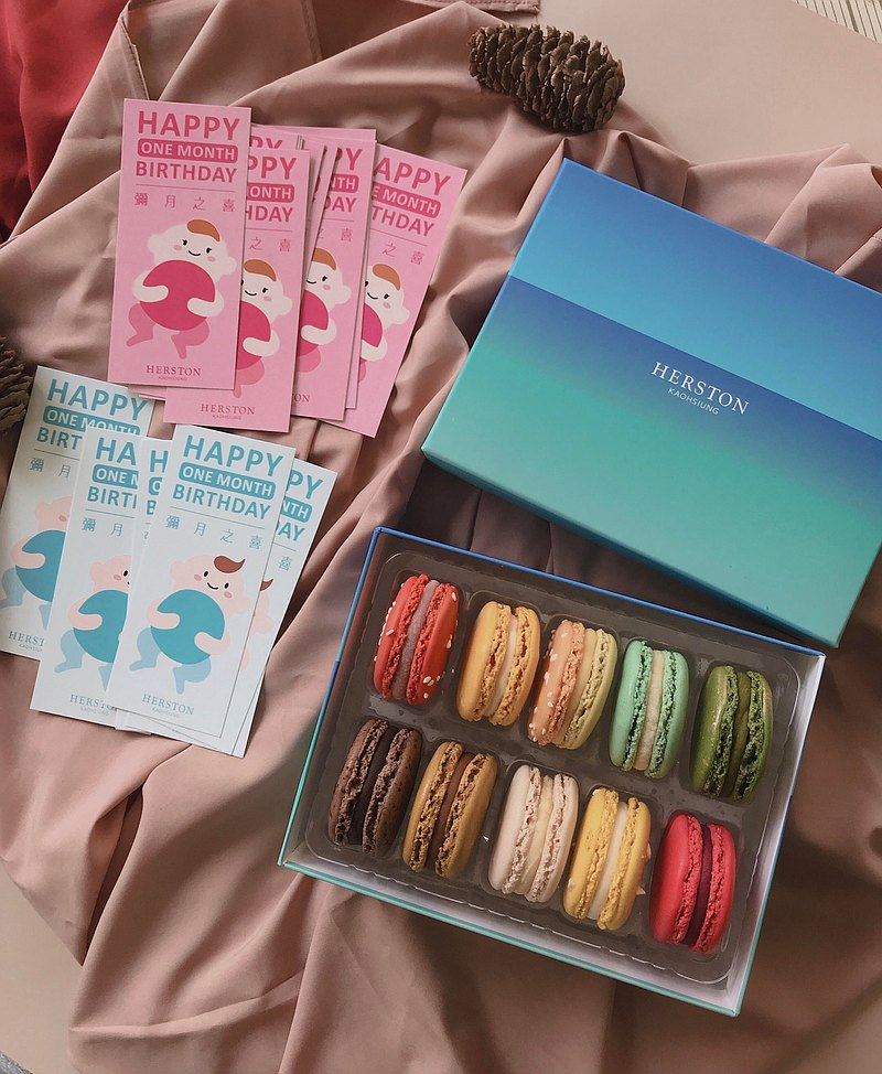 HERSTON海斯頓【十入馬卡龍彌月禮盒】