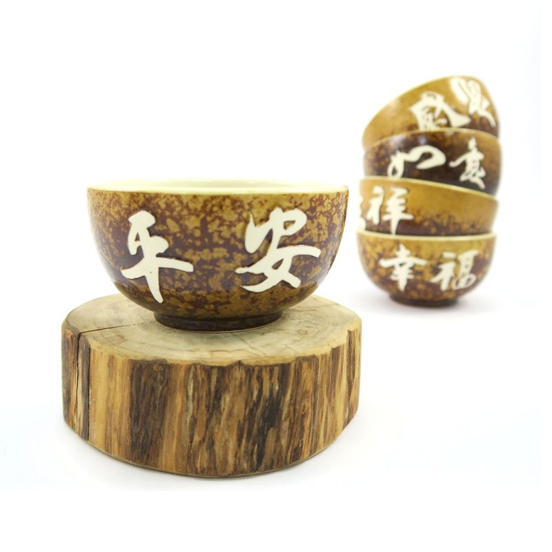 Tianxing Kiln / 璞 烧 - - 3rd Bowl Cup - Inscription (Peace)