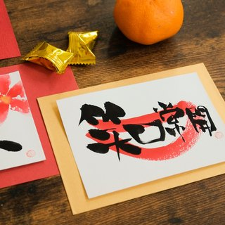 Custom-made Etegami postcard for blessings