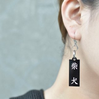Shiba Inu Square - Anti-allergy earrings steel needle