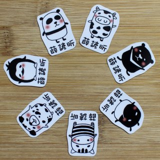 Customized name stickers / waterproof stickers (50 in) _ black and white to the zoo series (E)