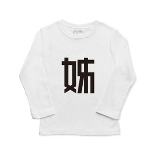 Long sleeved child T Tshirt 姊
