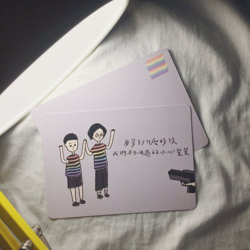 """Marriage equal"" light love - postcard"