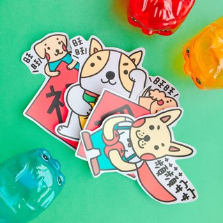 New Year big dog stickers (leaflets)