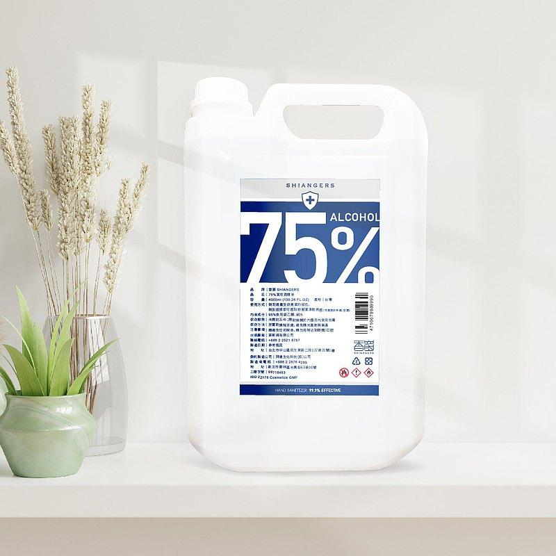 【預購】香爵Shiangers 75%食品級植物乙醇酒精 4L (潔用/非醫用)