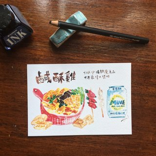 Taiwan traditional snacks illustration postcard - salty crispy chicken