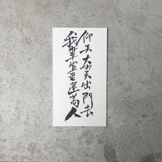FMO / Calligraphy / Laugh out loud and Go out,How can I be a lower person?