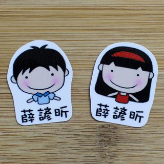 Customized name stickers / waterproof stickers (50 in) _ boys and girls series (H)