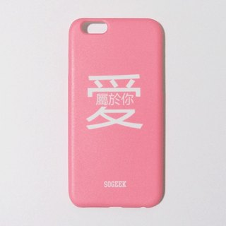 SO GEEK mobile phone shell design brand THE LOVE GEEK heart belongs to you (powder)