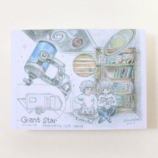 Astronomy Series postcards. {Action} astronomical car ─ star No.