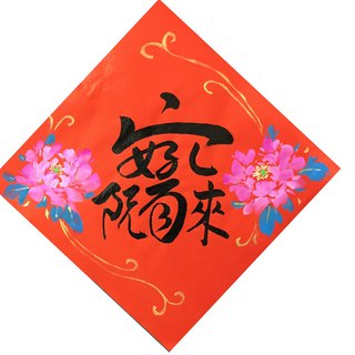 Dou Fang Hualian good health to my Chinese Lunar New Year spring paste the year