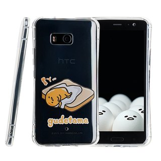 SIMPLE WEAR HTC U11 egg yolk TPU protective cover - tired ㄚ (4716779657975)